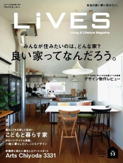 中野坂上の小さなオフィス/LiVES (ライヴズ) 2010年 10月号 [雑誌] VOL.53