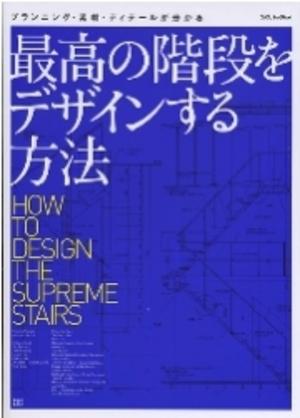 横浜の家/最高の階段をデザインする方法
