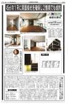 掲載 : apartment KURO senzoku @全国賃貸住宅新聞