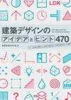 共著 : 「建築デザインのアイデアとヒント470」